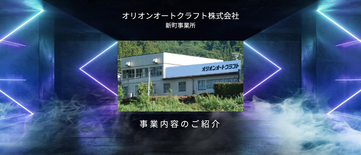 オリオンオートクラフト株式会社 新町事業所外観写真 事業内容のご紹介