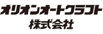 オリオンオートクラフト株式会社ロゴマークの画像