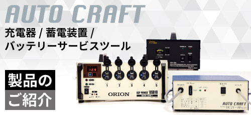 AUTO CRAFT 充電器/蓄電措置/バッテリーサービスツール 製品のご案内