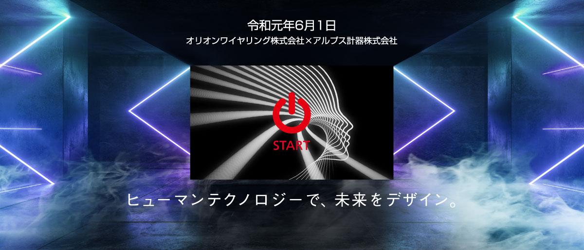 令和元年6月1日オリオンワイヤリング株式会社×アルプス計器株式会社STAR ヒューマンテクノロジーで、未来をデザイン